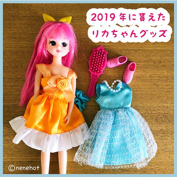2019リカちゃんグッズ