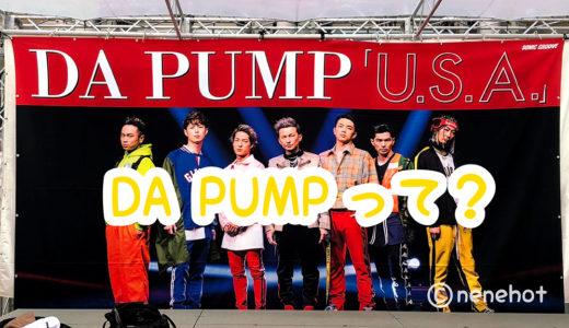 USAで話題の「DA PUMP」ってどんなアーティストなの?メンバーは?