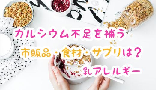 【乳アレルギー】カルシウム不足を補う市販品、食材、サプリは?