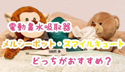 【比較】メルシーポットとスマイルキュート!どっちがおすすめ?鼻水吸取器!