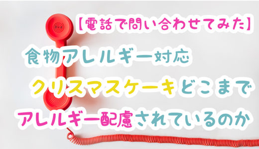 【直接問い合わせ】食物アレルギー対応クリスマスケーキは?どこまで配慮されているか電話で聞いてみた。