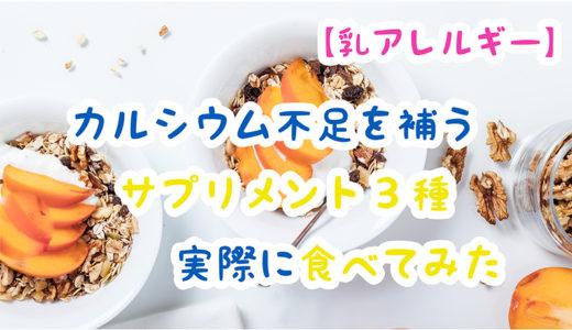 【乳アレルギー】カルシウム不足を補うサプリメント3種を実際購入してレポ♡
