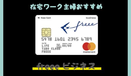 【freeeカード】在宅ワーク主婦の私がオススメする事業用カードは?その3