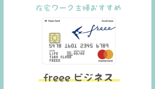 【freeeカード】在宅ワーク主婦の私がオススメするビジネスカードは?その3