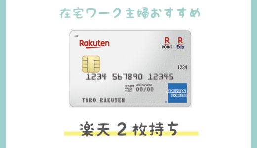 【楽天カード】在宅ワーク主婦の私がオススメするビジネスカードは?その4