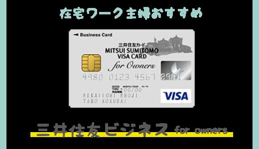 【三井住友ビジネスカード】在宅ワーク主婦の私がオススメする事業用カードは?その1