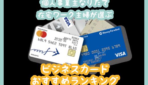 【ビジネスカード】在宅ワーク主婦が徹底比較!本当におすすめなビジネスカードランキング!