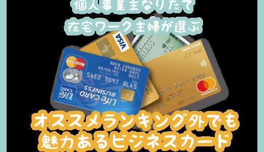 【ビジネスカード】在宅ワーク主婦が徹底比較!オススメランキング外のビジネスカードは?