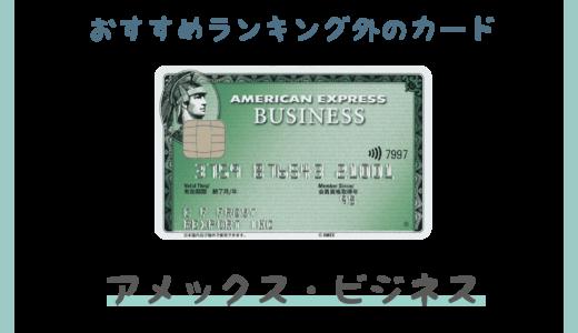 【アメリカン・エキスプレス】在宅ワーク主婦の私のオススメランキングから惜しくも外れた魅力的なビジネスカードは?その1