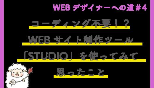 コーディング不要?WEBサイト制作ツール「STUDIO」を使ってみて思ったこと