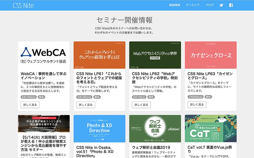 WEB製作者のためのイベント「CSSナイト」のTOP画面