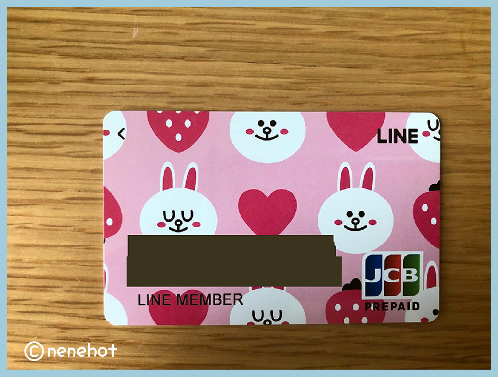 LINEPayカードの画像