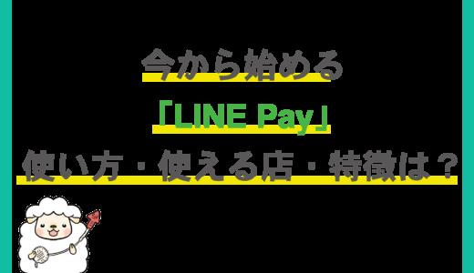 今から始めるLINEPAY(ラインペイ)使い方・使える店・キャンペーンをどこよりも分かりやすく解説!