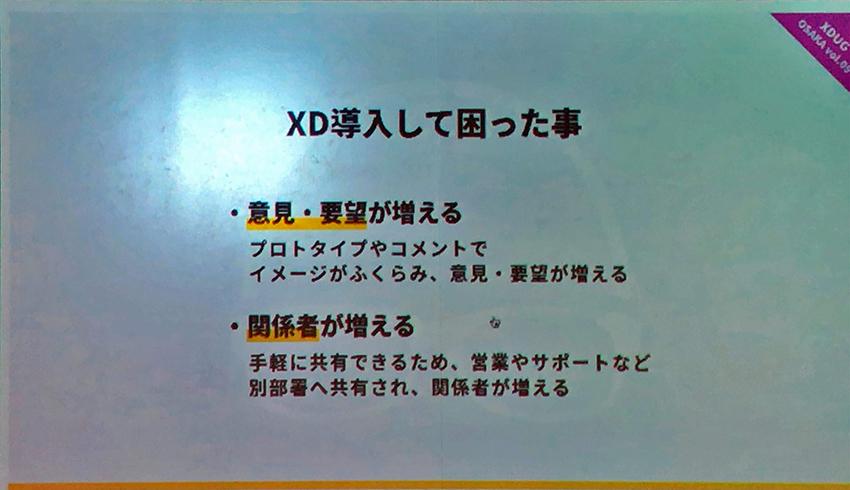 XDで導入して困ったことを説明するスライド
