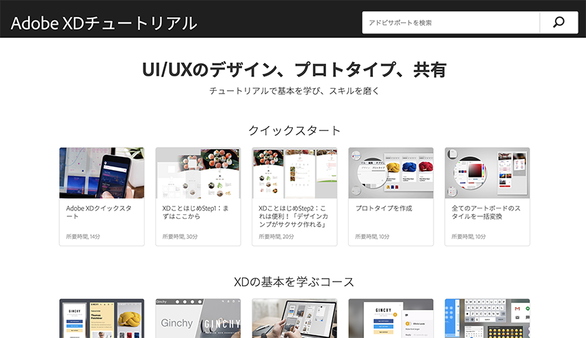 AdobeXDチュートリアルのTOP画面