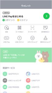 LINE画面の画像