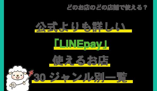 公式よりも詳しい【LINEPay(ラインペイ)】使えるお店30ジャンル別リスト!地図からお店を探せる?どの店のどの店舗で使えるの?