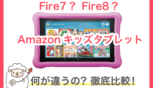 Fire7Fire8キッズモデルをどこよりも分かりやすく比較!【フリータイムアンリミテッド】