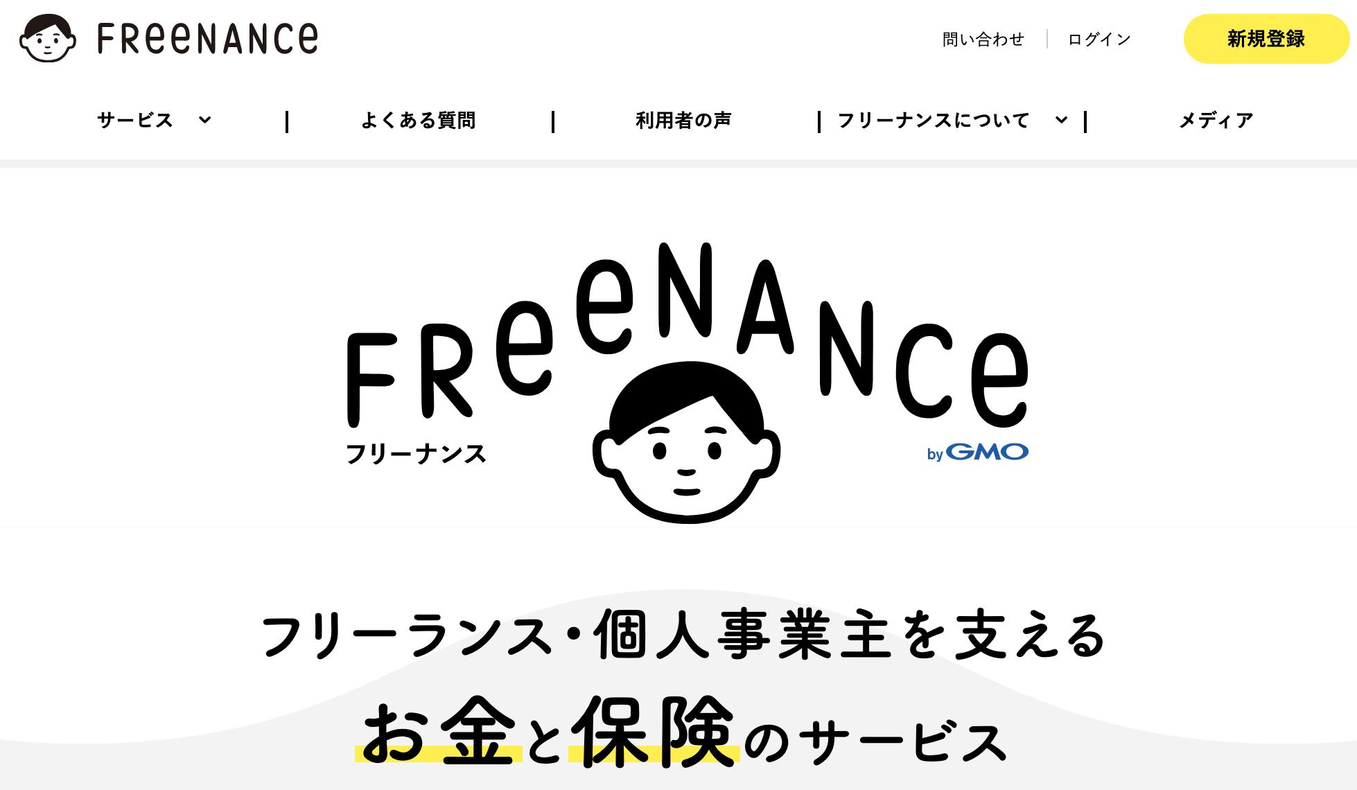 フリーナンスのTOP画面