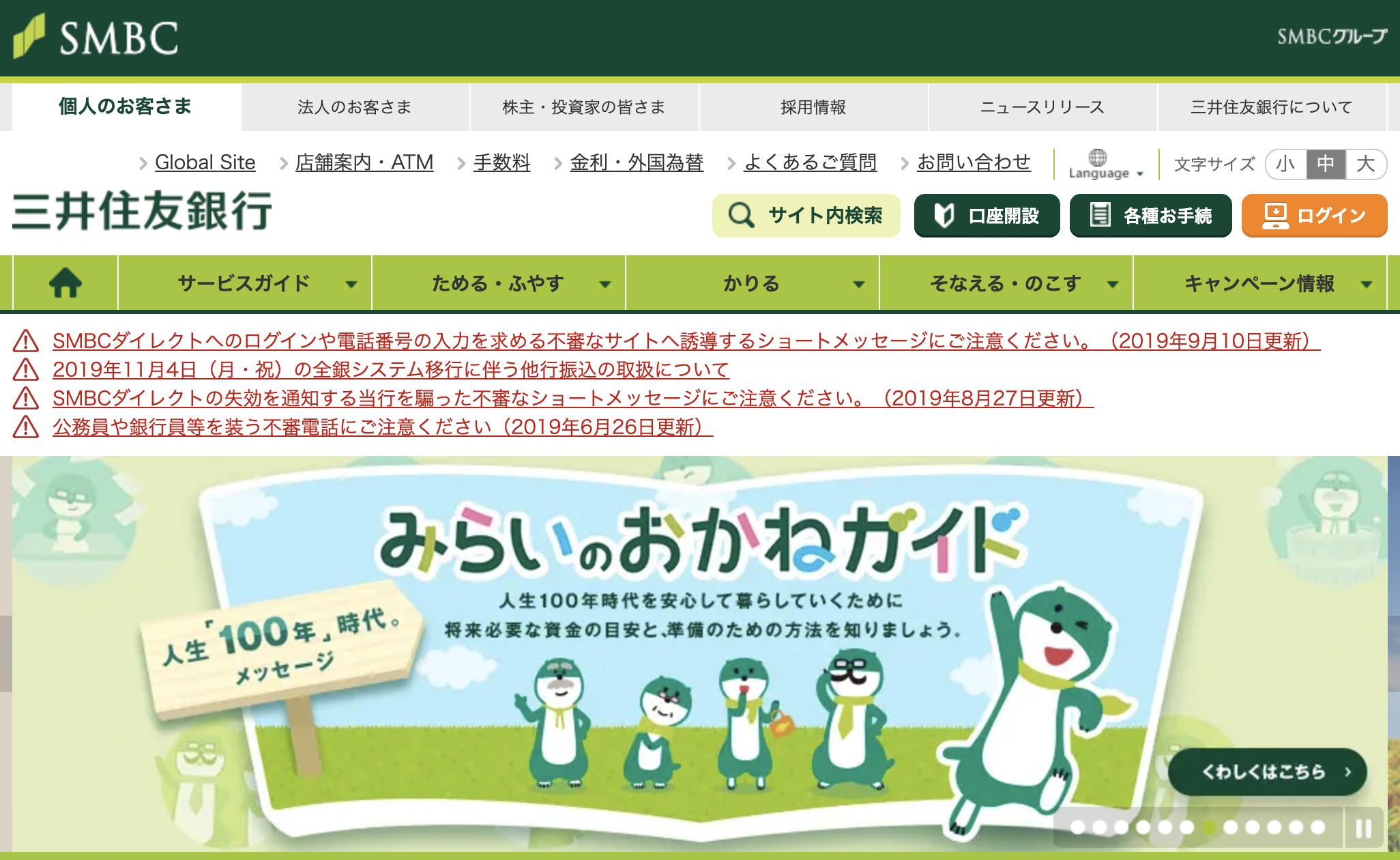 三井住友銀行のTOP絵