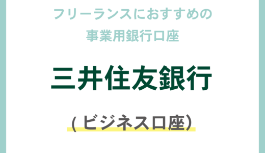 【三井住友銀行】個人事業主の銀行口座おすすめは?屋号はつけられる?名義はどうなる?その2