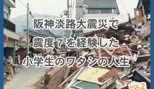 阪神淡路大震災で震度7を経験した小学生のワタシの人生-2