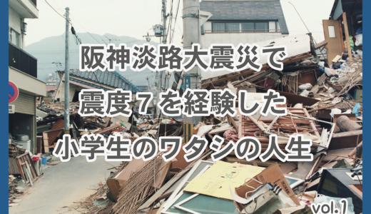 阪神淡路大震災で震度7を経験した小学生のワタシの人生-1