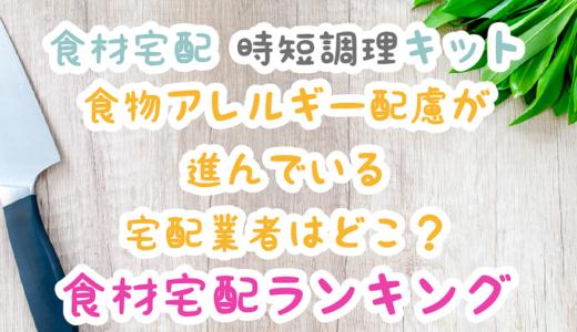 【食材宅配ミールキット比較】食物アレルギー配慮されている宅配業者ランキング!