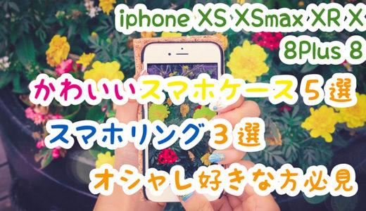 【iphoneXS XSmax XR X 8plus 8】かわいいスマホケース5選!スマホリング3選!!オシャレ好きな方必見♡