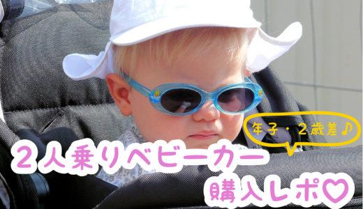 【年子・2歳差】2人乗りベビーカーを購入!カブース?Duoシティhop?グレコ?詳細レポ♡