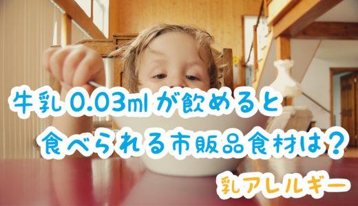 【乳アレルギー】牛乳0.03mlが飲めると食べられる市販品食材は?