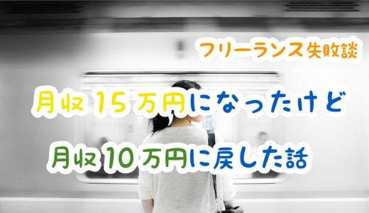 【フリーランス失敗談】月収15万円になったけど月収10万円に戻した話。