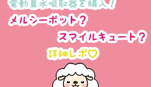 【詳細レポ♡】電動鼻水吸取器を購入!メルシーポット?スマイルキュート?