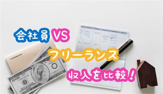 【フリーランスVS会社員】収入を比較!