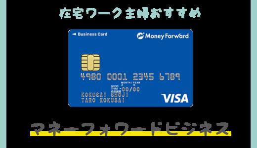 【マネーフォワードビジネスカード】在宅ワーク主婦の私がオススメする事業用カードは?その2