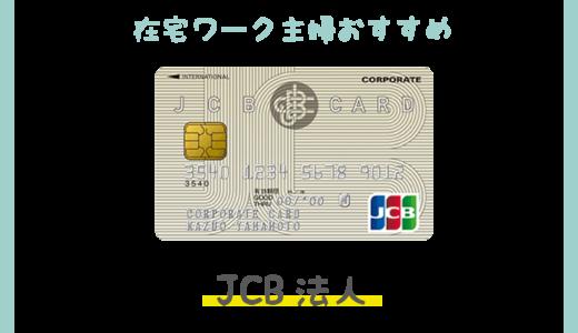 【JCBビジネスカード】在宅ワーク主婦の私がオススメするビジネスカードは?その5