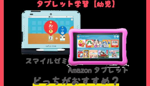 【幼児】タブレット学習比較!スマイルゼミ?Amazonフリータイムアンリミテッド(FireHD8キッズモデル)?どちらがおすすめ?年少/年中から学習!