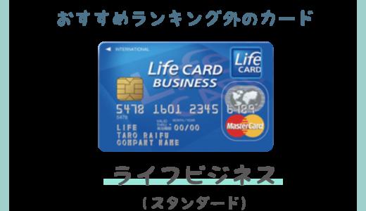 【ライフビジネスカード】在宅ワーク主婦の私のオススメランキングから惜しくも外れた魅力的なビジネスカードは?その4