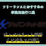 ジャパンネット銀行記事のアイキャッチ画像