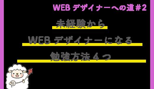 未経験からWEBデザイナーになる勉強方法4つを調べてみた
