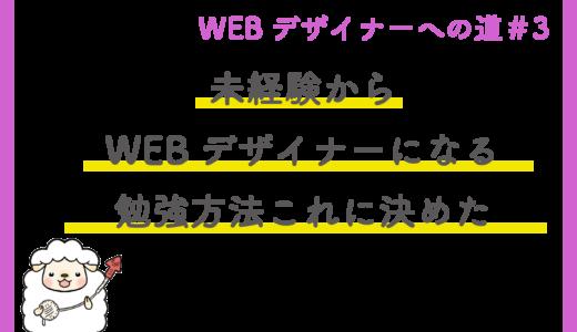 未経験からWEBデザイナーを目指すために私はこの勉強方法に決めた