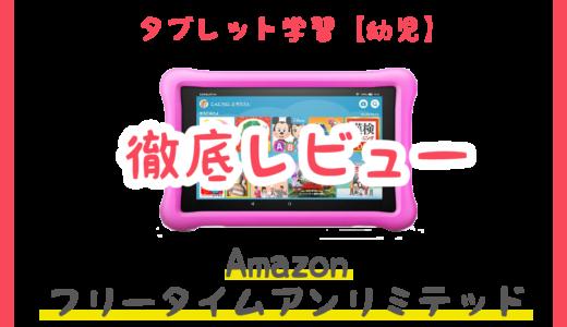 【口コミ】Amazonフリータイムアンリミテッドを実際購入してレビュー。英語やプログラミング学習できる?