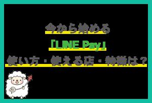 LINEPay記事アイキャッチ