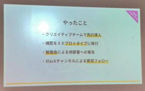 XDを社内業務フローに取り入れるために何をやったのかを説明するスライド