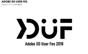 XDユーザーフェスのTOP画面
