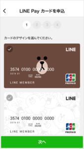 LINEPayカード申し込み画面