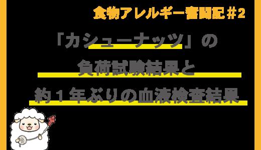 カシューナッツの負荷試験結果と1年ぶりの血液検査結果【食物アレルギー奮闘記vol.2】