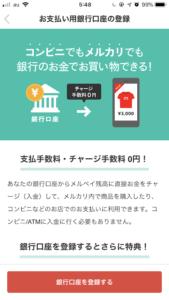 メルペイ銀行口座登録画面