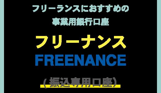 【フリーナンス】って?屋号のみで開設!無料で損害補償5000万がついてくる!個人事業主が開設できる銀行口座「フリーナンス」を徹底解説!