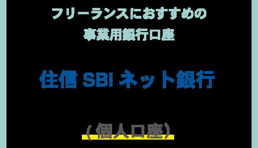 【住信SBIネット銀行】個人事業主の銀行口座おすすめは?屋号はつけられる?名義はどうなる?その3